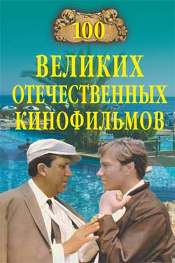 100-great-su-russian-movies