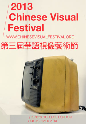 chinese-visual-festival-2