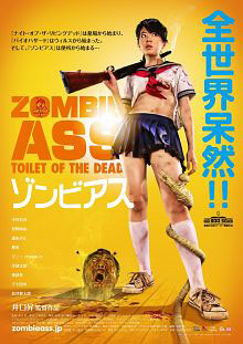 REVIEW: Zombie Ass – Toilet of the Dead (2011)