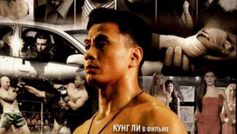 REVIEW: Blizhniy Boy: The Ultimate Fighter (2007) + trailer